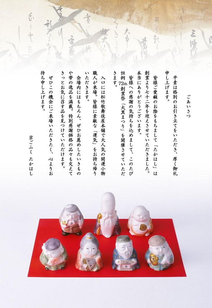 創業祭あいさつ