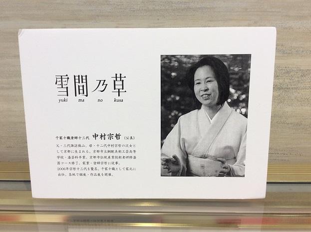 雪間乃草店内写真5