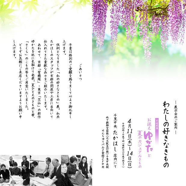 201904DM-outP - コピー (2)