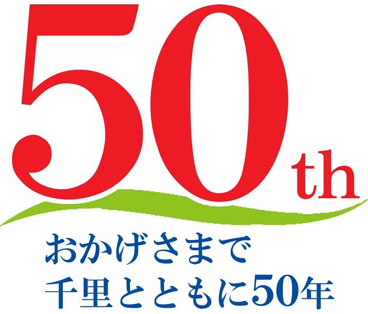 千里とともに50年